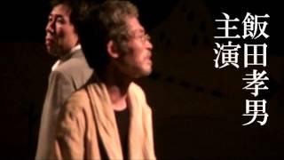 風煉ダンス公演「泥リア」 2011年5月27日~6月5日 調布市せんがわ劇場 ...