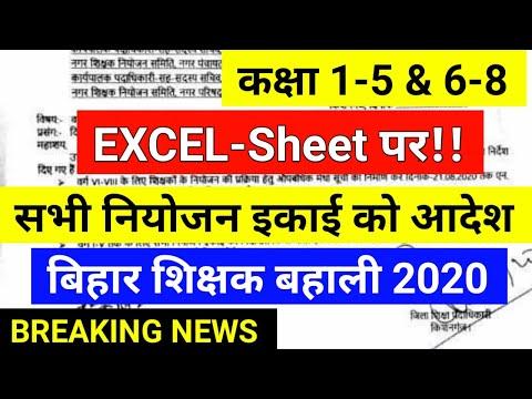 खुशखबरी! कक्षा 1-5 का मेरिट लिस्ट Excel-Sheet पर तैयार करने का पत्र जारी,बिहार शिक्षक बहाली 1-8,