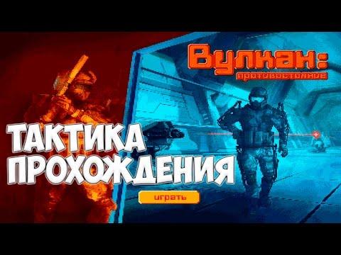Видео Вулкан противостояние 2d играть варфейс