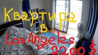 Жильё в Лос Анджелесе. Квартира в Лос Анджелесе. Жизнь в Лос Анджелесе.