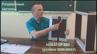 Обзор раздвижной системы для шкафов -купе Новатор 880 (ролики SKM80 )
