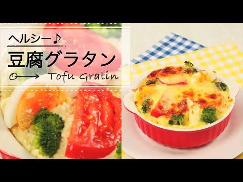 ヘルシーな豆腐グラタン♡ C CHANNELレシピ