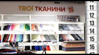 Открытие магазина, где много ткани, идей и вдохновения!