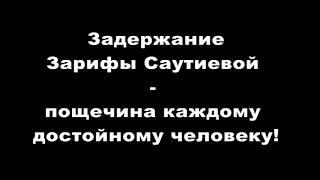 Задержание Зарифы Саутиевой Запрещённый Кавказ