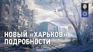 Дневники разработчиков: карта «Харьков»
