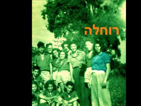100 anos do Hashomer Hatzair. מאה שנה להשומר הצעיר