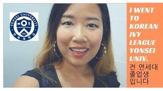 I graduated from Yonsei University and why I'm doing Youtube | Korea Vlog ep. 175