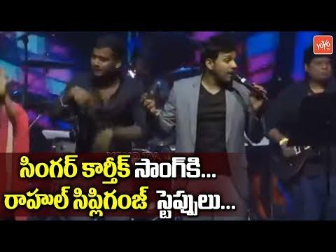 Rahul Sipligunj Dance   Singer Karthik Song Performance   Latest Telugu Songs    YOYO TV Channel