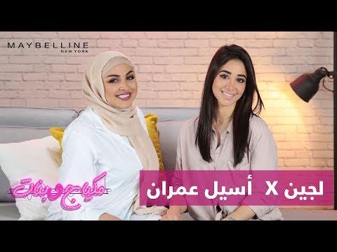Aseel Omran Learning The Art Of Makeup With Lujain - تتعلم آسيل عمران فن المكياج مع لجين