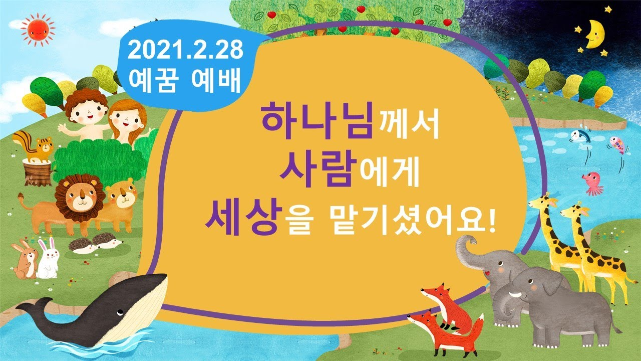 2021.2.28 예꿈예배(영아부) | 주일예배 | 하나님께서 사람에게 세상을 맡기셨어요! |김하이네 목사