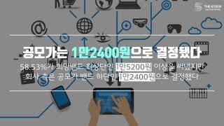 [IPO] 25일 코스닥 상장 '아모센스', 청약 26…