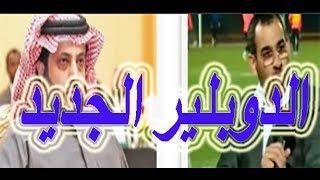 اسرع بيع نادى فى التاريخ بيراميدز بين سالم الشامسى وتركى ال الشيخ