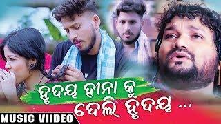 Hrudaya Hina Ku Deli Hrudaya  by Humane Sagar - Odia New Sad Music Video