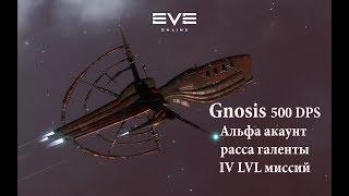 EVE Online Gnosis 500 DPS Альфа аккаунт  раса галенты IV LVL миссий кабстаб