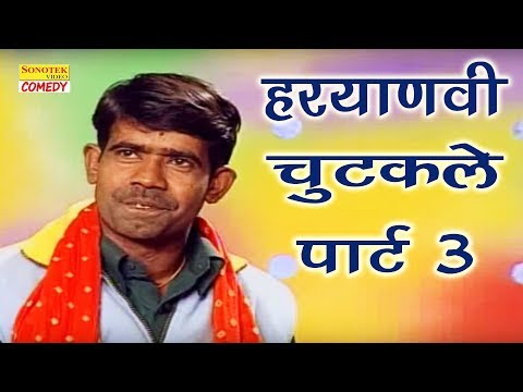 हरयाणवी धाकड़ चुटकले पार्ट 3 , | Haryanvi Comedy, ka King Ashok Chotala New Funny Comedy 2017