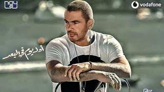 اول يوم في البعد - عمرو دياب | Amr Diab - Awel Youm Fi Elboad | Original HD