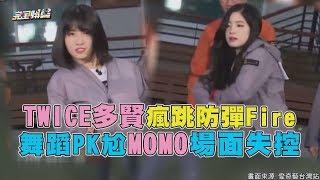 TWICE多賢瘋跳防彈Fire 舞蹈PK尬MOMO場面超失控