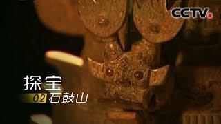 《探宝石鼓山》第二集 墓主人的身世 | CCTV纪录