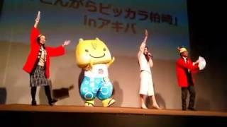 曲:カンケさん(柏崎出身の音楽プロデューサー) 歌:相沢まきさん(新...