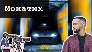 Монатик снялся в кино / Премьера трейлера  MONATIK клип 2019