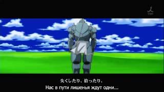 Стальной алхимик 2 сезон 3 эндинг