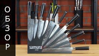 Обзор дамасских кухонных ножей Samura Damascus