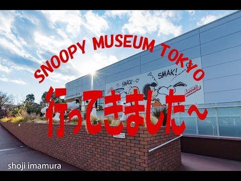 スヌーピーミュージアム東京