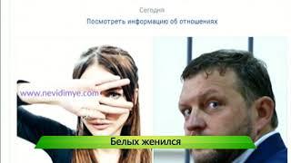 """Белых женился. 14.11.2017. ИК """"Город"""""""