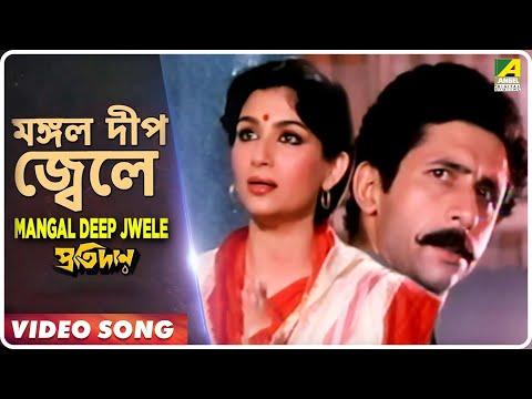 Mangal Deep Jwele | Pratidan | Bengali...
