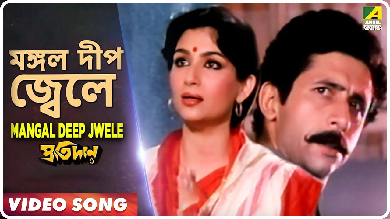 mangal deep jwele pratidan bengali song lata mangeshkar youtube