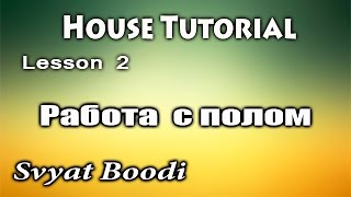 Видео уроки танцев /House dance tutorial / Работа с полом в Хаусе