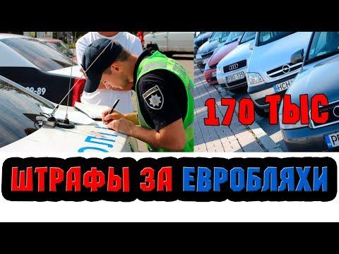 Штрафы за ЕВРОБЛЯХИ. 170 тысяч за еврономера