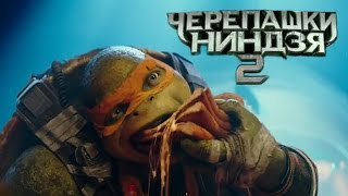Черепашки - Ниндзя 2 [2016] Финальный Русский Трейлер