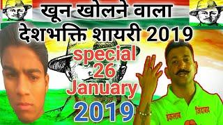देशभक्ति शायरी 2019 || specal 26th January desh bhakti shayari 2019