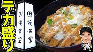 【大食い】コスパ抜群の巨大カツ丼が最高に美味しかった【デカ盛りハンター】【国境食堂】 thumbnail