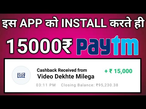 ₹15000 Paytm Cash Unlimited Trick Working 2019 | Best Earning App 2019