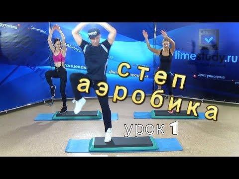 СТЕП АЭРОБИКА для НАЧИНАЮЩИХ урок 1 из 30 на timestudy.ru