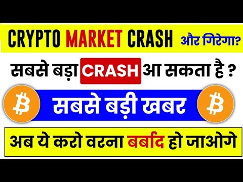Cryptocurrency News Today | Why Crypto Market Is Down ?