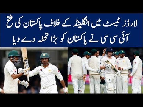 ICC announces new ranking for Pakistani players after Lord's test 2018