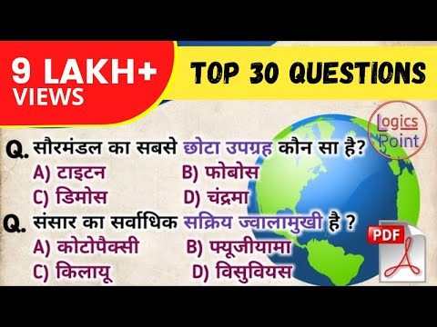World Geography Top 30 Most important Question #1 || विश्व भ