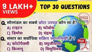World Geography Top 30 Most important Question #1 || विश्व भूगोल के 30 महत्वपूर्ण प्रश्न | SSC, PCS,