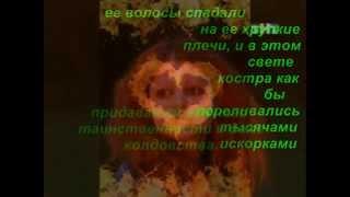"""Фан АРТ """"Танец Огня"""" с финалистом 10 битвы экстрасенсов на ТНТ Еленой Люляковой авт Анна Фонякина"""