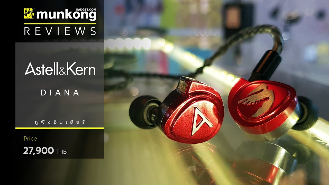 รีวิว : หูฟังอินเอียร์ Astell&Kern Diana