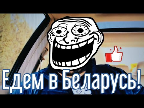 В Беларусь на машине. Граница. Орша