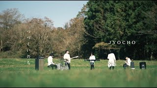 JYOCHO『つづくいのち』(Official Music Video) / 『circle of life』