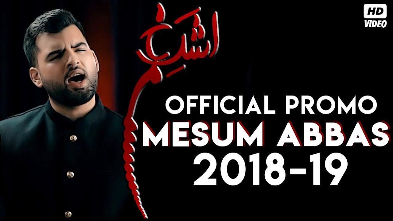 Tu dekh nahi pata jabir mesum abbas nohay 2016-17 youtube.
