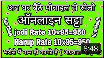 How To Play Online Satta Gali DeSawar Kalyan Mumbai Satta