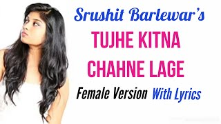 Tujhe Kitna Chahne Lage (Lyrics) - Female Version / Cover | Kabir Singh | Arijit Singh, Srushti B