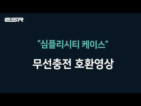 ESR 아이폰8 심플리시티 케이스 무선충전 호환영상