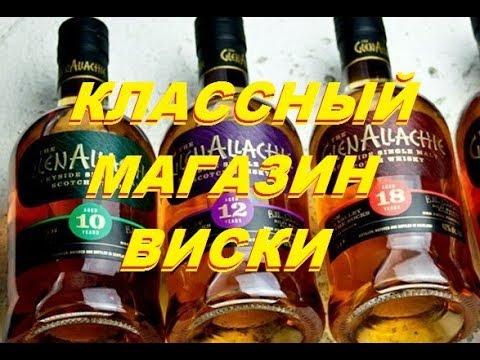 Классный магазин виски и дегустация Glenallachie 12 YO Single Malt